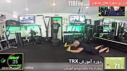 آموزش حرکات تی آر ایکس برای شش تکه شدن شکم