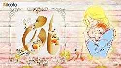 مادر فرشته ای از جنس خاک روزت مبارک - آهنگ روز مادر