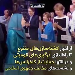با سلطان اکانتهای فیک ایران آشنا شوید!