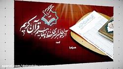 پایگاه قرآنی شهرستان دهاقان 09139216520