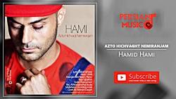 Hamid Hami - Az To Hichvaght Nemiranjam (حمید حامی - از تو هیچ وقت نمی رنجم)