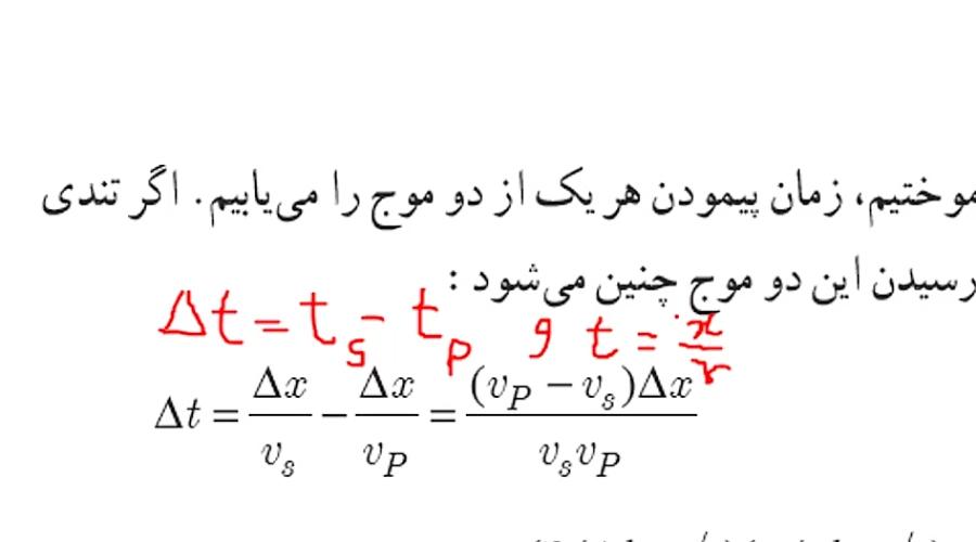 تدریس-فصل-۳-فیزیک-دوازدهم-تجربی-قسمت-ششم