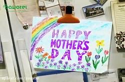 تبریک روز مادر با صدای خسرو شکیبایی