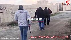 دستگیری سارقان خشن خانه های شمال و غرب تهران