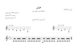 نت خزان پرویز مشکاتیان دستگاه شور سل نت نویسی نیما فریدونی