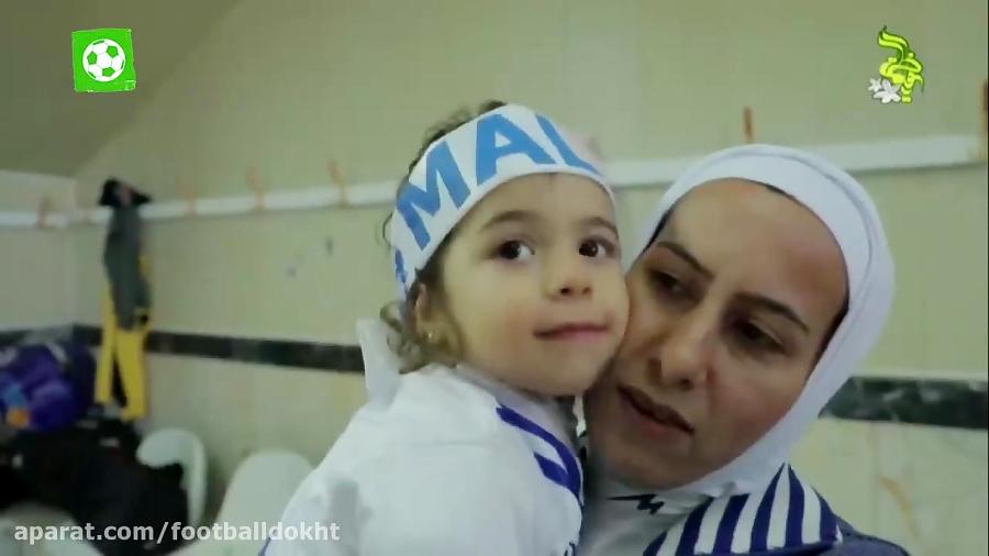 مادران فوتبالیست تیم ملوان بندر انزلی