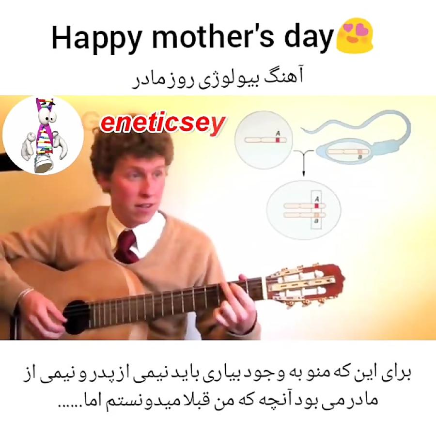 آهنگ روز مادر شاد