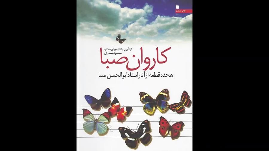 دانلود کتاب کاروان صبا هجده قطعه آثار ابوالحسن صبا مسعود شعاری