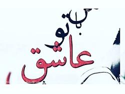شعر و دکلمه به نام شیدایی از مهرشاد علیزاده