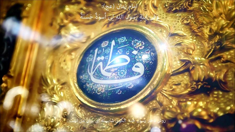 سرود محمود کریمی برای ولادت حضرت زهرا (س) - سلام بانو سلام مادر