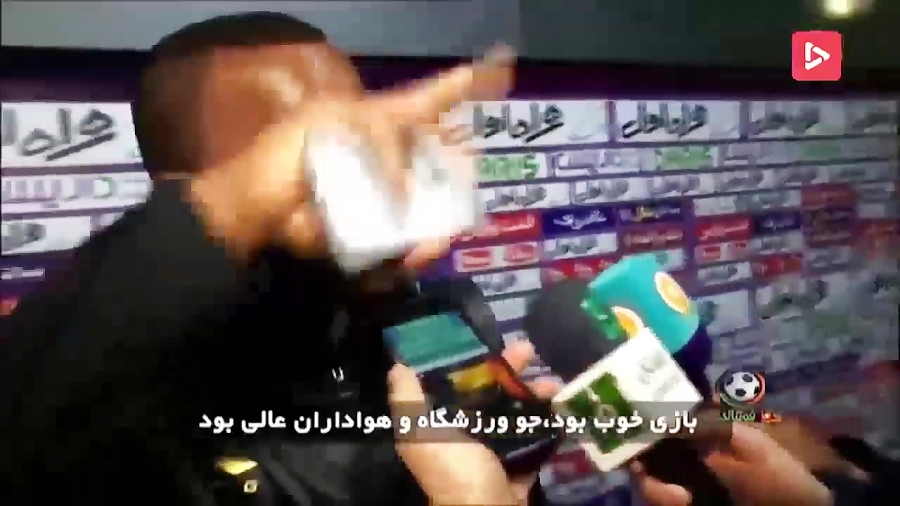 صحبتهای بازیکنان بعد از دیدار استقلال و پارس جنوبی - هفته نوزدهم لیگ