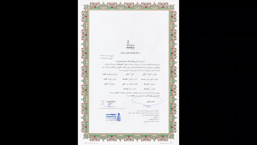 گواهینامهی پایاندورهی متوسطهی داوود حسینزاده هنرجوی تار نیما فریدونی آموزشگاه موسیقی فریدونی