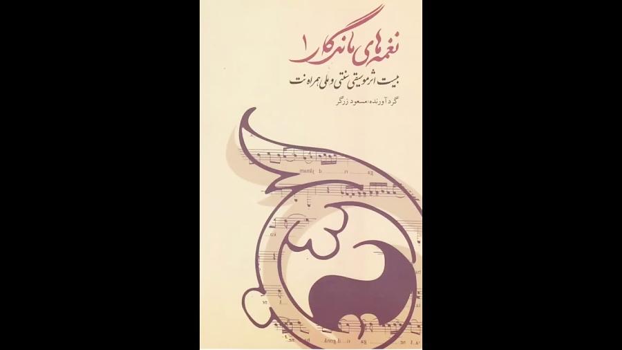 کتاب نغمههای ماندگار ۱ مسعود زرگر انتشارات عارف