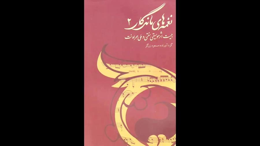 کتاب نغمههای ماندگار ۲ مسعود زرگر انتشارات موسیقی عارف