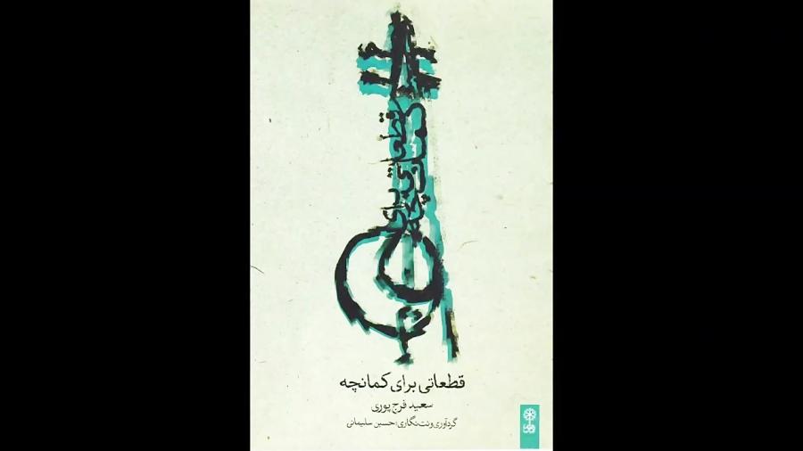 کتاب قطعاتی برای کمانچه سعید فرج پوری انتشارات ماهور