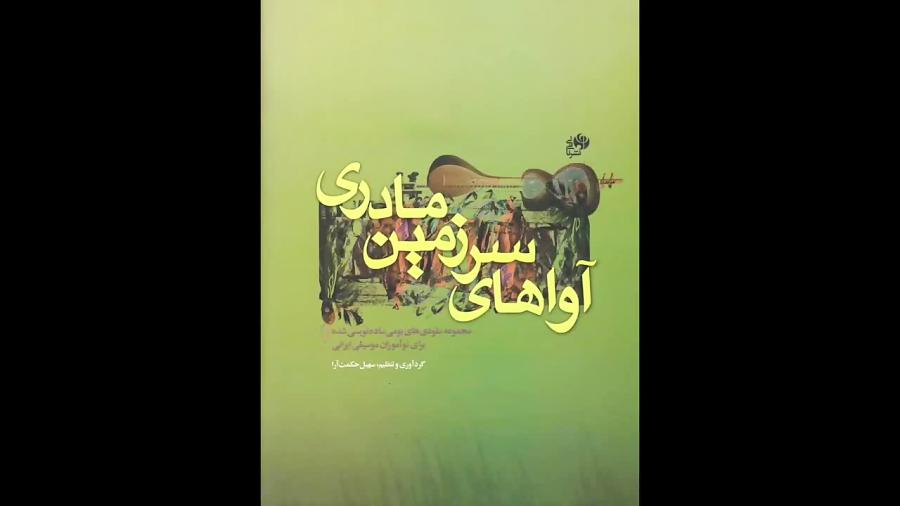 کتاب آواهای سرزمین مادری سهیل حکمت آرا انتشارات نای و نی