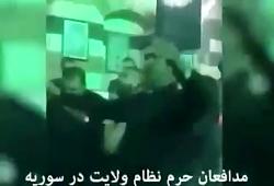 مدافعان حرم سوریه ای