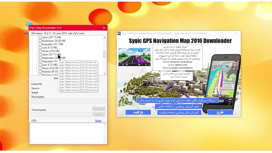 Sygic نحوه دانلود رایگان نقشه راه یابی تمام جهان2017