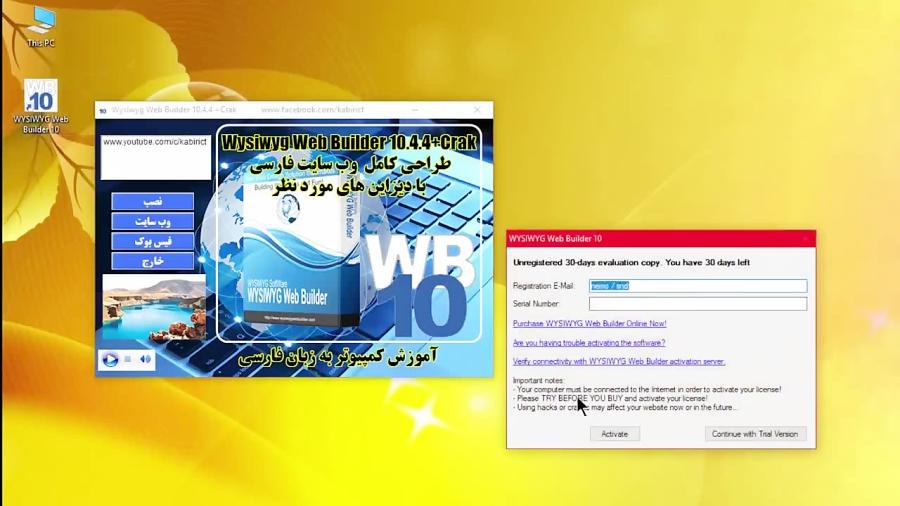 نحوه آموزش رجیستری و استفاده دائمی Wysiwyg Web Builder 10 4 4