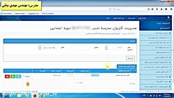 آموزش ثبت مشخصات معلم و عوامل اجرایی مدرسه در سایت سناد