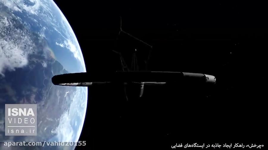 راهکاری برای ایجاد جاذبه در ایستگاه های فضایی