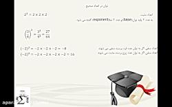 ریاضیات متفرقه توان ری...