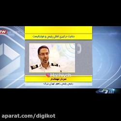 واکنش خبر20:30 به درگیری فرهاد مجیدی با پلیس