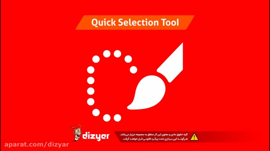 آموزش فتوشاپ ابزار انتخاب سریع فتوشاپ quick-selection