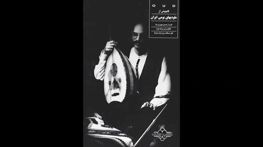 کتاب گلچینی از ملودیهای بومی ایران (تنظیم برای بربط و عود) حسین بهروزینیا انتشارات چنگ