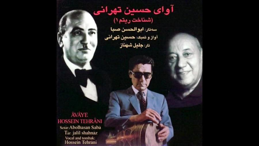 دوش دیدم صنمی دشتی و فرود بیات ترک حسین تهرانی تمبک و آواز جلیل شهناز تار