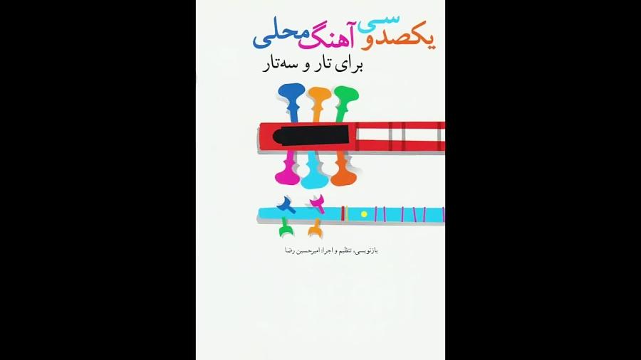 کتاب و سیدی یکصد وسی آهنگ محلی برای تار و سهتار امیرحسین رضا انتشارات سرود