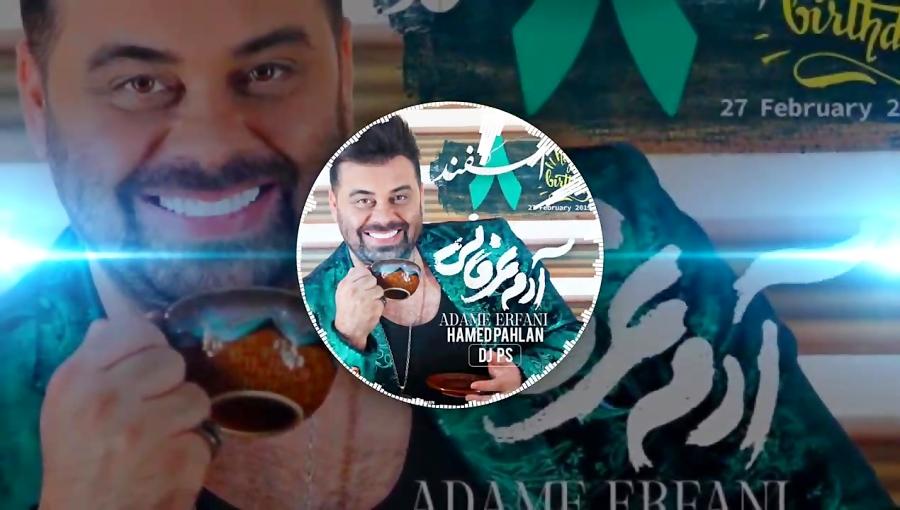 موزیک جدید حامد پهلان به نام آدم عرفانی