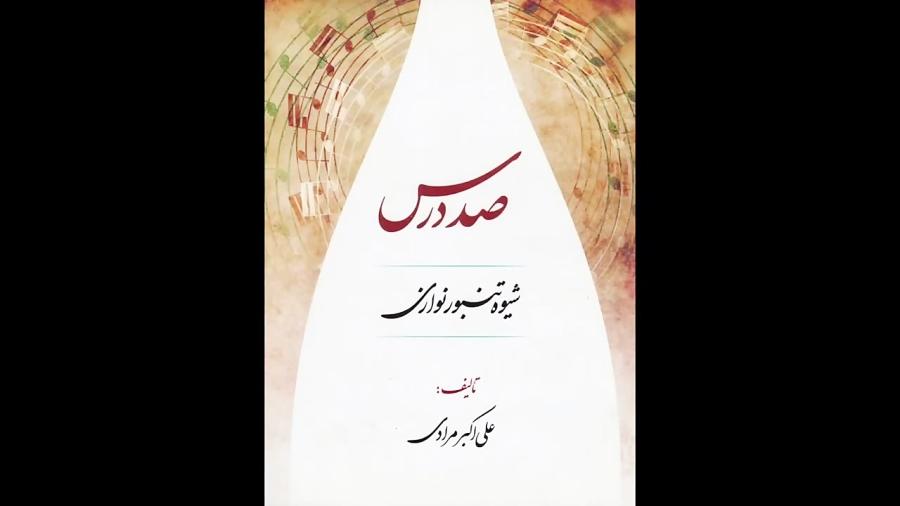 کتاب صد درس (شیوهی تنبورنوازی) علی اکبر مرادی