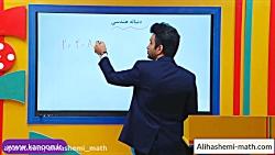 ویدیو آموزشی فصل سوم ریاضی دوازدهم انسانی درس1