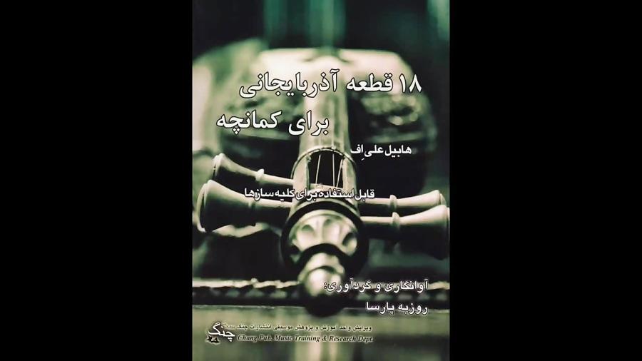 کتاب هجده قطعه آذربایجانی کمانچه روزبه پارسا انتشارات چنگ