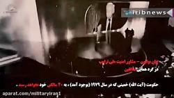 مستند ایستگاه پایانی دروغ/خبرهای نظامی در تلگرام و سروش