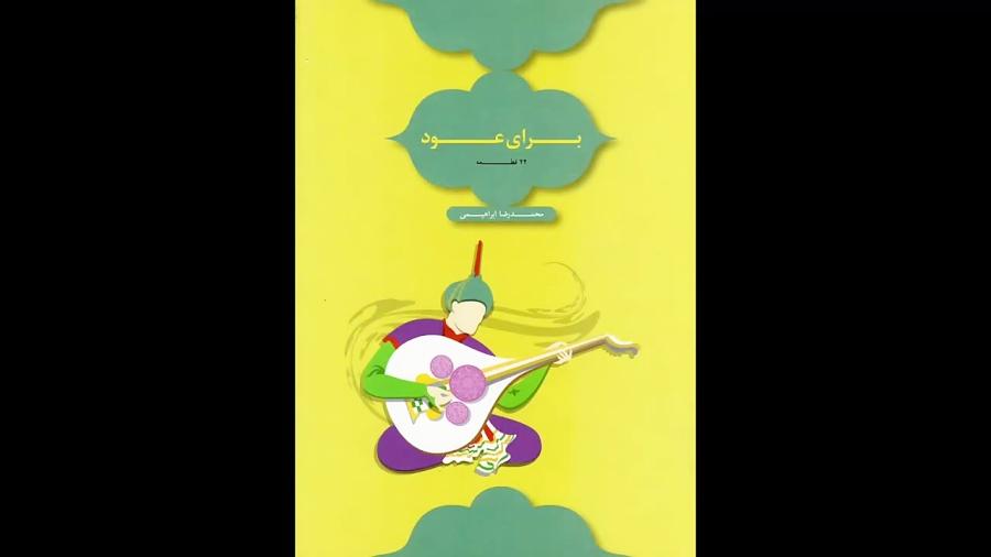 کتاب برای عود (۲۲ قطعه) محمدرضا ابراهیمی انتشارات هنر موسیقی