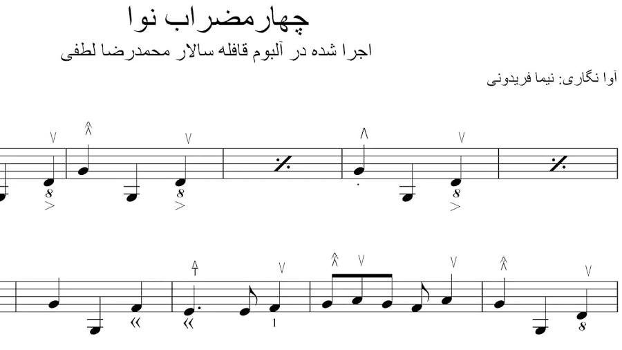 نت آلبوم قافلهسالار محمدرضا لطفی دستگاه نوا آوانگاری نیما فریدونی