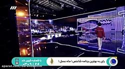 پارسا خائف در عصر جدید : اجرای خوانندگی بی نظر پارسا خائف پسر 13 ساله اردبیلی