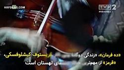 موسیقی فیلم: تانگوی فیلم «سفید» از زبیگنیف پرایزنر