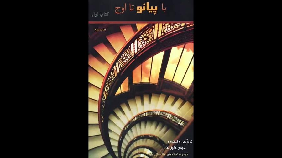 کتاب با پیانو تا اوج 1 مهران وکیل ها انتشارات رهام آرت