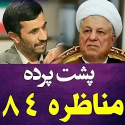 مناظره احمدی نژاد و هاشمی رفسنجانی