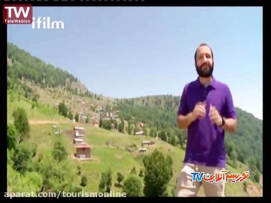فومن   کوه های تالش   آریدل استان گیلان (ایران شناسی)