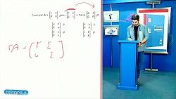 فیلم آموزشی فصل اول هندسه دوازدهم - ماتریس های هندسه
