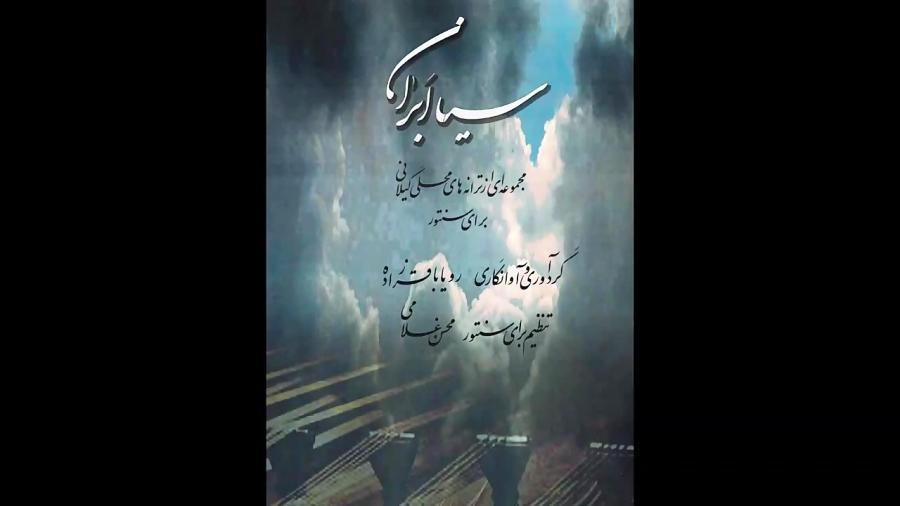 کتاب سیا ابران (ترانههای محلی گیلانی برای سنتور) رویا باقرزاده محسن غلامی انتشارات چکاد هنر