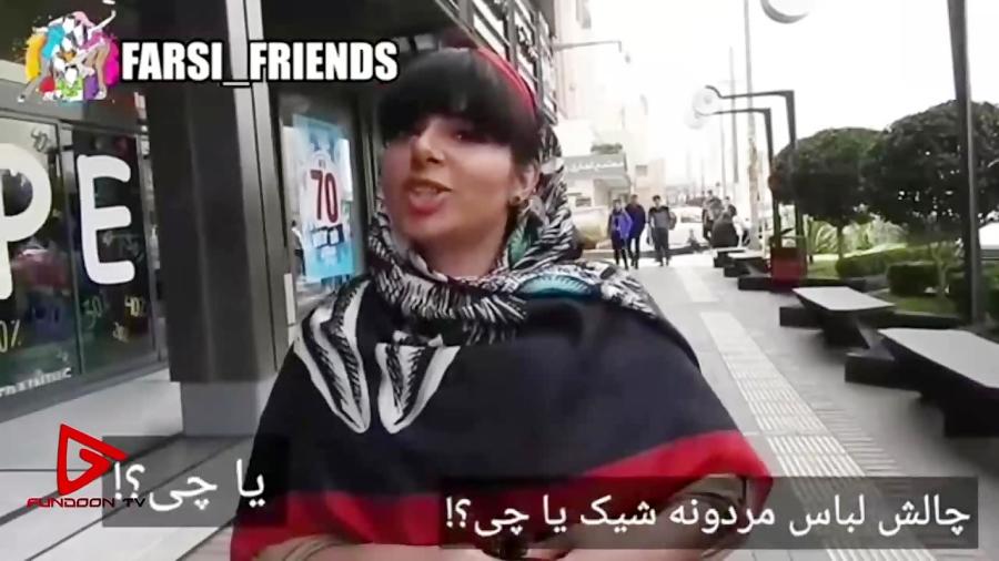 چالش شیک پوشی بچه های تهران
