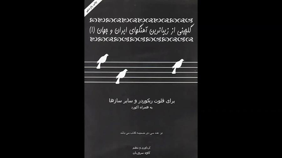 کتاب گلچین زیباترین آهنگهای ایران و جهان 1 کاوه سروریان انتشارات عارف
