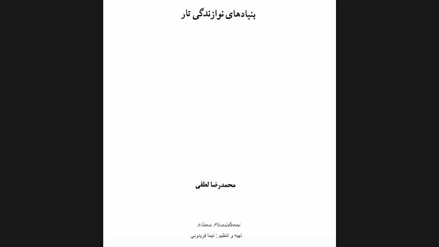 دانلود مقاله بنیادهای نوازندگی تار محمدرضا لطفی تدوین نیما فریدونی