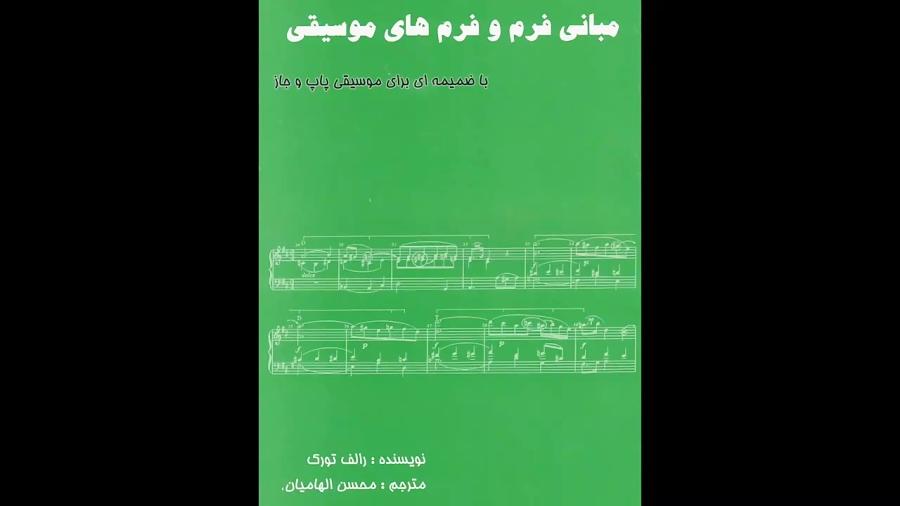 کتاب مبانی فرم و فرمهای موسیقی رالف تورک محسن الهامیان انتشارات پارت