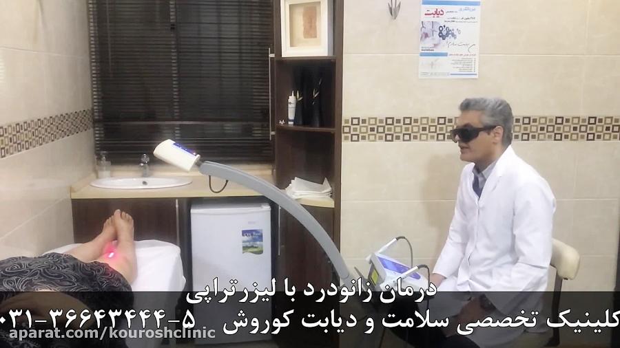 درمان زانو درد با لیزر تراپی